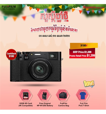 Promotion for Khmer New Year From Fujifilm
